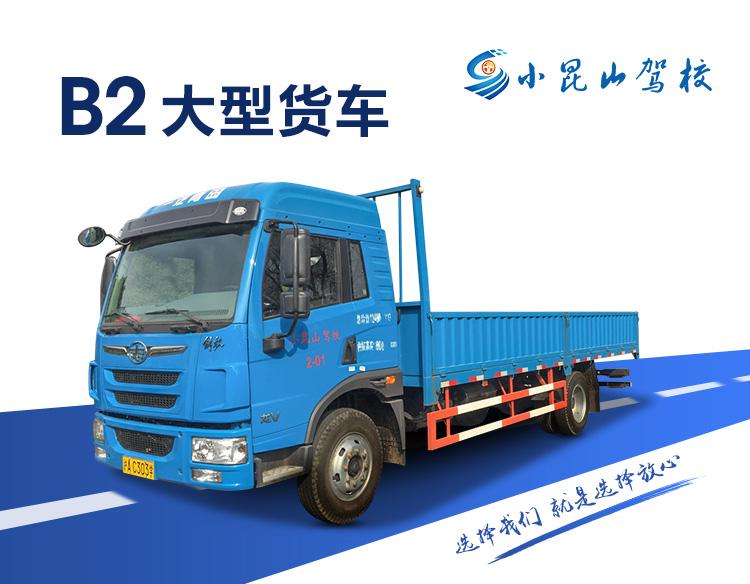 B2 大型货车