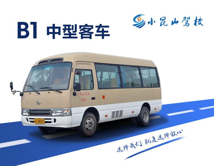 B1中型客车