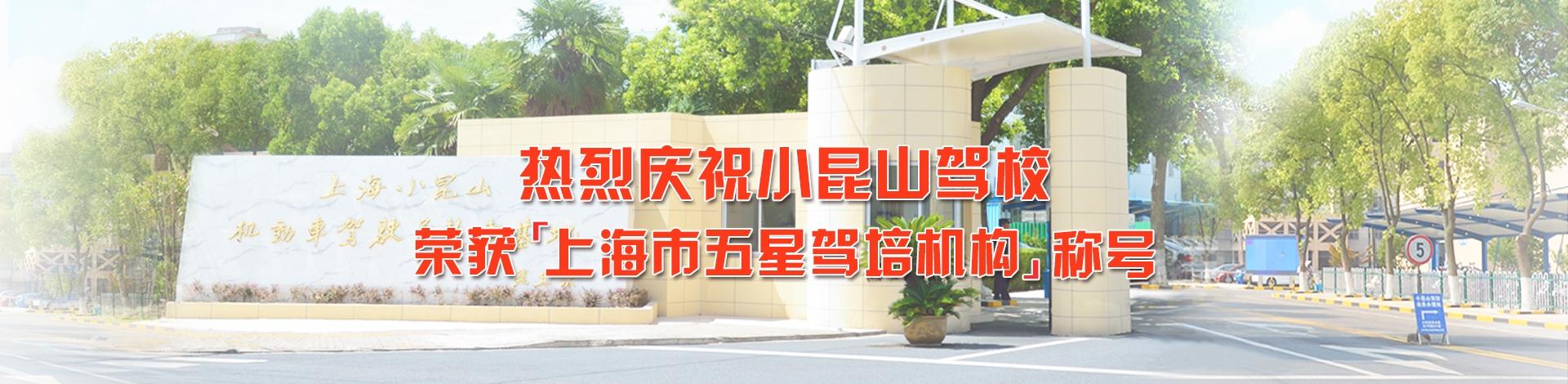 小昆山驾校荣获上海五星驾培机构称号